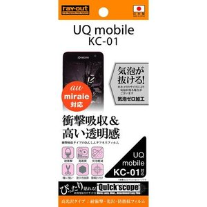 ☆ UQ mobile 京セラ KC-01 専用 耐衝撃・光沢・防指紋フィルム RT-KC01F/DA(メール便送料無料)|bigstar