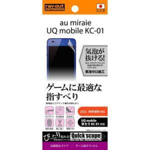 ☆ au miraie / UQ mobile 京セラ KC-01 専用 ゲーム向けフィルム RT-MIRAF/G1|bigstar