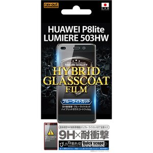☆HUAWEI P8lite/LUMIERE 503HW専用9H耐衝撃・ブルーライト・光沢・防指紋フィルム RT-HP8LFT/V1 (メール便送料無料)|bigstar