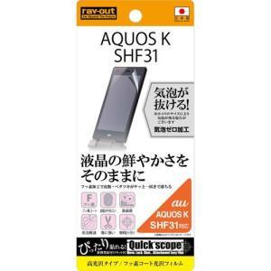 ☆ au AQUOS K SHF31 専用 フッ素コート光沢フィルム RT-SHF31F/C1 (レビューを書いてメール便送料無料)|bigstar