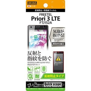☆ FREETEL Priori3 LTE FTJ152A 専用 反射防止・防指紋フィルム (反射防止タイプ) RT-FP3F/B1|bigstar