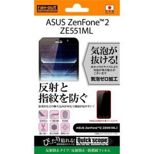 ☆ ASUS ZenFone 2 ZE551ML / 楽天モバイル 専用 反射防止・防指紋フィルム RT-AZ2F/B1|bigstar