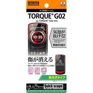 ☆ au TORQUE G02 専用 キズ修復フィルム 1枚入 高光沢タイプ RT-TG02F/NA|bigstar