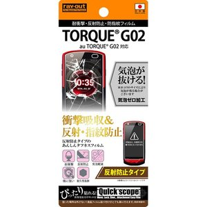 ☆ au TORQUE G02 専用 耐衝撃・反射防止・防指紋フィルム 1枚入 反射防止タイプ RT-TG02F/DC (メール便送料無料)|bigstar