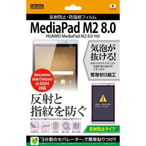 ☆ HUAWEI MediaPad M2 8.0/docomo dtab Compact d-02H 反射防止タイプ/反射防止・防指紋フィルム 1枚入 RT-MPM28F/B1 (メール便送料無料) bigstar