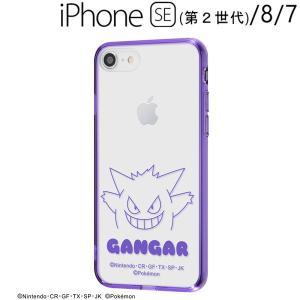 ☆ ポケットモンスター (ポケモン)iPhone SE(第2世代) iPhone8 iPhone7 専用 ハイブリッドケース Charaful/ゲンガー RT-PP24UC/GGM (メール便送料無料)|bigstar