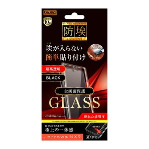arrows NX9 ガラスフィルム 防埃 3D 10H アルミノシリケート 全面保護 光沢/ブラック RT-ARNX9RFG/BCB (メール便送料無料)|bigstar