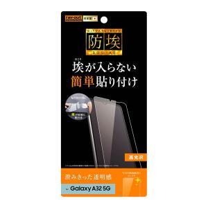 Galaxy A32 5G フィルム 指紋防止 光沢 RT-GA32F/A1|bigstar