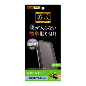 Galaxy A32 5G フィルム 指紋 反射防止 RT-GA32F/B1|bigstar