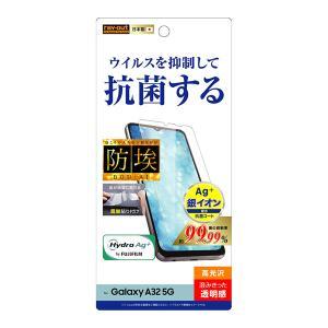 Galaxy A32 5G フィルム 指紋防止 光沢 抗ウイルス RT-GA32F/AGP|bigstar