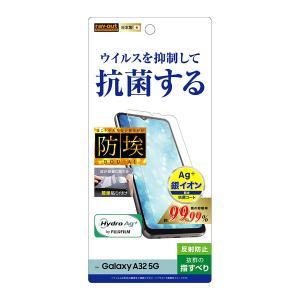 Galaxy A32 5G フィルム 指紋防止 反射防止 抗ウイルス RT-GA32F/AGPH|bigstar