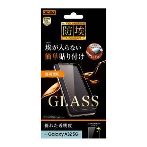 Galaxy A32 5G ガラスフィルム 防埃 10H 光沢 ソーダガラス RT-GA32F/BSCG (メール便送料無料)|bigstar