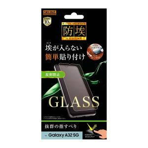 Galaxy A32 5G ガラスフィルム 防埃 10H 反射防止 ソーダガラス RT-GA32F/BSHG (メール便送料無料)|bigstar