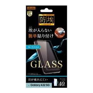 Galaxy A32 5G ガラスフィルム 防埃 10H ブルーライトカット ソーダガラス RT-GA32F/BSMG (メール便送料無料)|bigstar