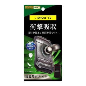 TORQUE 5G フィルム 衝撃吸収 反射防止 RT-TG5GF/DC|bigstar