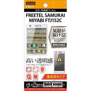 ☆ FREETEL SAMURAI MIYABI FTJ152C 光沢・防指紋フィルム RT-FSMIF/A1|bigstar