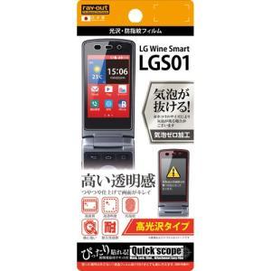 ☆ LG Wine Smart LGS01 専用 光沢・防指紋フィルム RT-LGWSF/A1 (レビューを書いてメール便送料無料)|bigstar