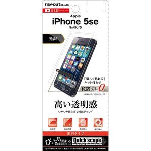 ☆ iPhoneSE/5S/5C/5 専用 液晶保護フィルム 指紋防止 光沢 RT-P11SF/A1 bigstar