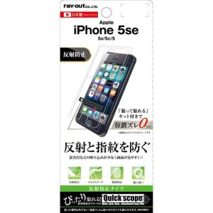 ☆ iPhoneSE/5S/5C/5 専用 液晶保護フィルム 指紋 反射防止 RT-P11SF/B1 bigstar