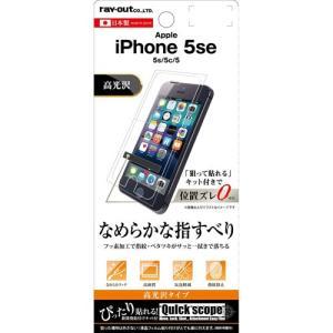 ☆ iPhoneSE/5S/5C/5 専用 液晶保護フィルム 指紋防止 高光沢 RT-P11SF/C1 bigstar