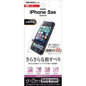 ☆ iPhoneSE/5S/5C/5 専用 液晶保護フィルム さらさらタッチ 指紋 反射防止 RT-P11SF/H1 bigstar