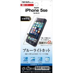 ☆ iPhoneSE/5S/5C/5 専用 液晶保護フィルム ブルーライトカット 反射防止 RT-P11SF/K1 bigstar
