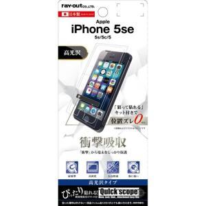 ☆ iPhoneSE/5S/5C/5 専用 液晶保護フィルム 耐衝撃 光沢 RT-P11SF/DA (メール便送料無料) bigstar