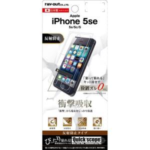 ☆ iPhoneSE/5S/5C/5 専用 液晶保護フィルム 耐衝撃 反射防止 RT-P11SF/DC (メール便送料無料) bigstar