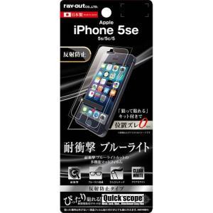 ☆ iPhoneSE/5S/5C/5 専用 液晶保護フィルム 耐衝撃 ブルーライト 反射防止 RT-P11SFT/ALH (メール便送料無料) bigstar