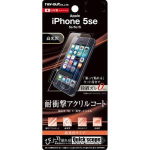☆ iPhoneSE/5S/5C/5 専用 液晶保護フィルム 5H 耐衝撃 アクリル 高光沢 RT-P11SFT/Q1 (メール便送料無料) bigstar