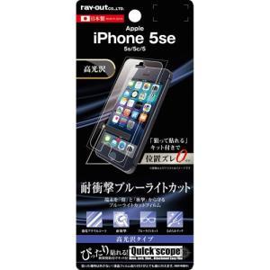 ☆ iPhoneSE/5S/5C/5 専用 液晶保護フィルム 5H 耐衝撃 ブルーライトカット 高光沢 RT-P11SFT/S1 (メール便送料無料) bigstar