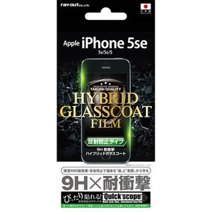 ☆ iPhoneSE/5S/5C/5 専用 液晶保護フィルム 9H 耐衝撃 ハイブリッド 反射防止 RT-P11SFT/U1 (メール便送料無料) bigstar