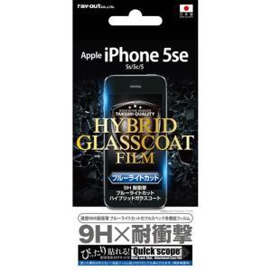 ☆ iPhoneSE/5S/5C/5 専用 液晶保護フィルム 9H 耐衝撃 ブルーライトカット ハイブリッド RT-P11SFT/V1 (メール便送料無料) bigstar