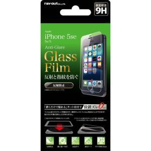 ☆ iPhoneSE/5S/5 専用 液晶保護ガラスフィルム 9H 反射防止 貼付けキット付 RT-P11SFG/HK (メール便送料無料) bigstar