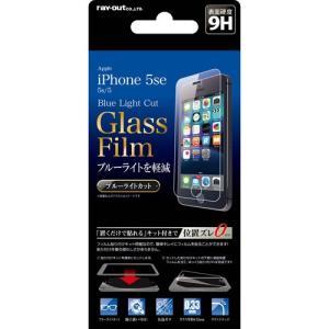 ☆ iPhoneSE/5S/5 専用 液晶保護ガラスフィルム 9H ブルーライトカット 貼付けキット付 RT-P11SFG/MK (メール便送料無料) bigstar