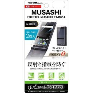☆ FREETEL MUSASHI FTJ161A 専用 液晶保護フィルム 反射防止 (外面・内面) RT-FMUF/B2|bigstar
