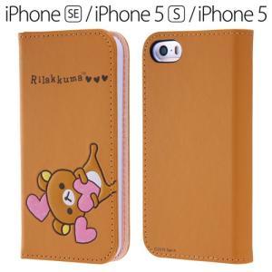 ☆ リラックマ iPhone SE / 5S / 5 専用 手帳型ケース ポップアップ リラックマ RT-SXP11J/RK bigstar