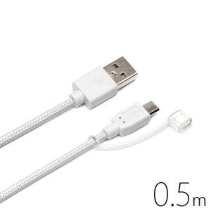 ☆ micro USBコネクタ 専用 USBタフケーブル 0.5m ホワイト PG-MC05M02WH|bigstar