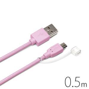 ☆ micro USBコネクタ 専用 USBタフケーブル 0.5m ピンク PG-MC05M03PK|bigstar