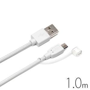 ☆ micro USBコネクタ 専用 USBタフケーブル 1.0m ホワイト PG-MC10M02WH|bigstar
