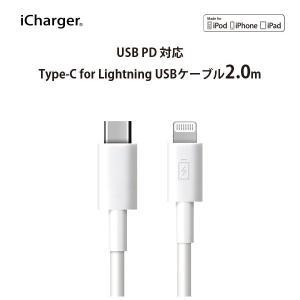 ☆ USB Type-C & Lightning USBケーブル 2m ホワイト/ストレート PG-LCC20M02WH bigstar