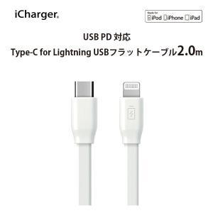 ☆ USB Type-C & Lightning USBケーブル 2m ホワイト/フラット PG-LCC20M04WH bigstar