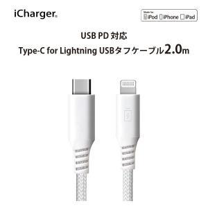 ☆ USB Type-C & Lightning USBケーブル 2m ホワイト/タフ PG-LCC20M06WH bigstar