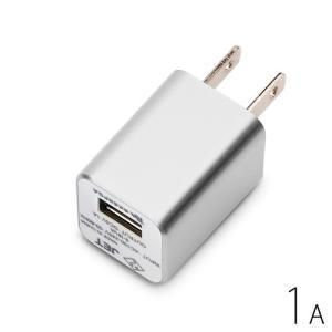 ☆ iChager WALKMAN / スマートフォン 対応 USB電源アダプタ 1A シルバー PG-WAC10A02SV|bigstar