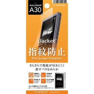 □ WALKMAN NW-A30シリーズ 専用 液晶保護フィルム 指紋防止 PG-WMA30AG02|bigstar