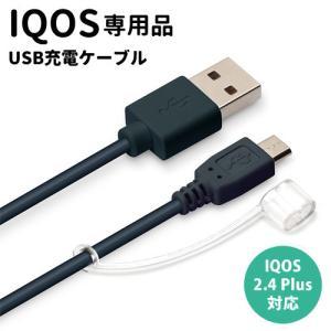 □ IQOS 専用 USB充電ケーブル micro USB コネクタ ケーブル長1.2m ネイビー PG-IQMC12M1NV|bigstar