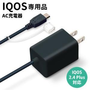 ☆ IQOS 専用 AC充電器 出力2.0A micro USB コネクタ ケーブル長1.5m ネイビー PG-IQAC20A3NV|bigstar