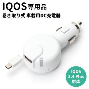 ☆ IQOS 専用 micro USB 巻き取り式 車載用DC充電器 ホワイト PG-IQDC24A8WH|bigstar