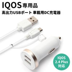 ☆ IQOS 専用 高出力USBポート 車載用DC充電器 ホワイト PG-IQDC34A9NV|bigstar