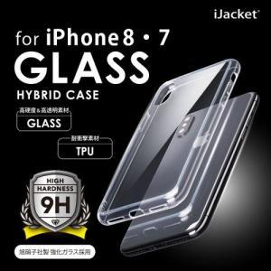 □ iPhone8 iPhone7 専用 ガラスハイブリットケース PG-17MGT01 (レビューを書いてメール便送料無料)|bigstar